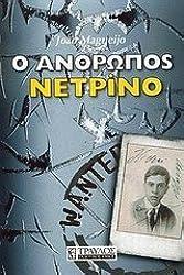 o anthropos netrino / ο άνθρωπος νετρίνο