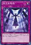 Yu Gi Oh! / Pack Premium 19 / PP 19-JP 020 L'Avent déchu de l'Ange