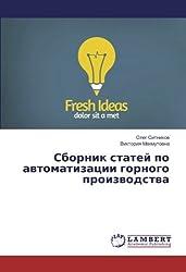 Сборник статей по автоматизации горного производства