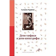 Дети-тюфяки и дети-катастрофы (Самокат для родителей) (Russian Edition)