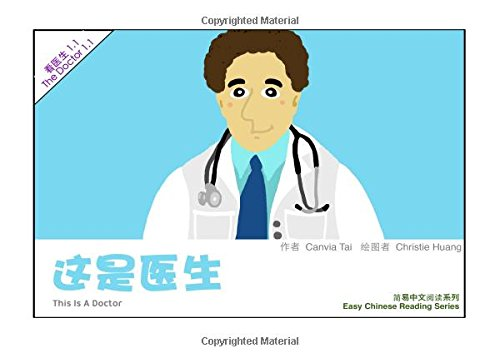 This Is a Doctor: The Doctor1.1&1.2 (Easy Chinese Reading Series)