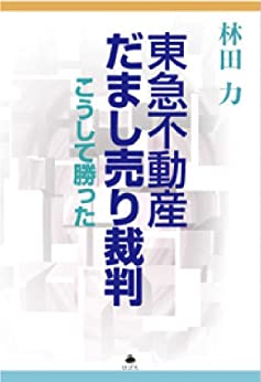Illegal Drug Advertiser The Suit TOKYU Land Corporation Fraud (Japanese Edition) by [Riki, Hayashida]