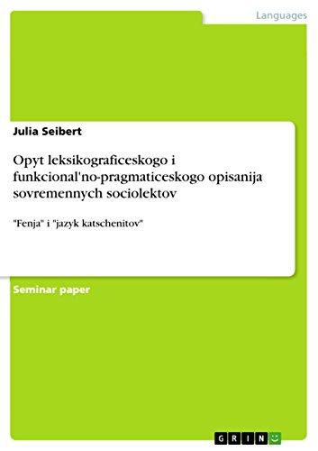 """Opyt leksikograficeskogo i funkcional'no-pragmaticeskogo opisanija sovremennych sociolektov: """"Fenja"""" i """"jazyk katschenitov"""""""