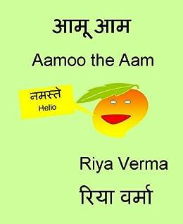 Aamoo the Mango (Hindi Children's Book Level 1 Easy Reader) by [Verma, Riya]