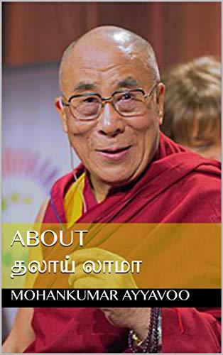 ABOUT தலாய் லாமா (2019-97 Book 1) (Tamil Edition) eBook ...