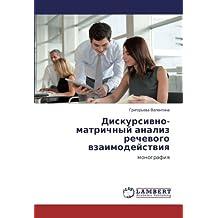Дискурсивно-матричный анализ речевого взаимодействия: монография