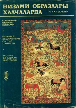Nizami obrazlary khalchalarda =: Kovrovye obrazy Nizami = Nizami's characters on the carpets