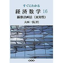 Basic Mathematics for Economics 16: Linear Programming Duality (Japanese Edition)