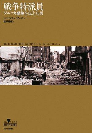 Sensō tokuhain : Gerunika bakugeki o tsutaeta otoko