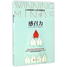 Winning Minds: Secrets From the Language of Leadership (Chinese Edition)