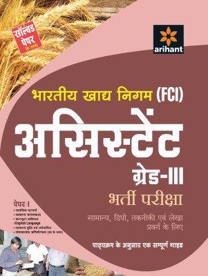 Bhartiya Khadya Nigam (FCI)  Assistant Grade-III Paper-1 Bharti Pariksha
