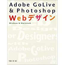 Adobe GoLive & Photoshop Web Design-Windows & Macintosh (2002) ISBN: 4881663003 [Japanese Import]
