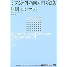 Obujiekuto shikō nyūmon = Object-oriented software construction. gensoku konseputo