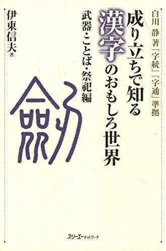 成り立ちで知る漢字のおもしろ世界 武器・ことば・祭祀編〈デジタル版〉 (Japanese Edition)