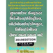 ITI Supervisor Instructor Pariksha Mate Gujarati Book (Latest Edition 2019)