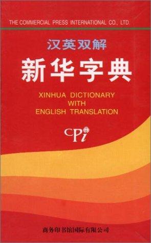 Pdf Xinhua Dictionary With English Translation Epub Dorianadam