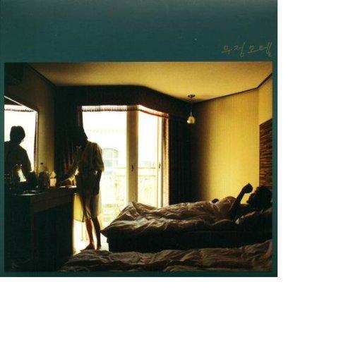 friendship-motel-by-goonamguayeoridingstella-2011-09-06