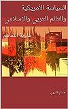 السياسة الأمريكية والعالم العربي والإسلامي: هاوية التفاهم (سلسلة دراسات Book 1) (Arabic Edition)