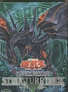 Yu-Gi-Oh! Dragon's Roar and Zombie Madness Structure Deck [Toy]