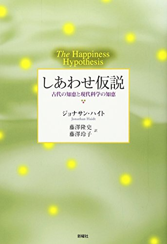 Shiawase kasetsu : Kodai no chie to gendai kagaku no chie