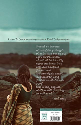 Letters to Love [Telugu]