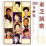 Toshiba Enka Zenkyokushu 2007 by Toshiba Enka Zenkyokushu 2007 (2002-07-10)