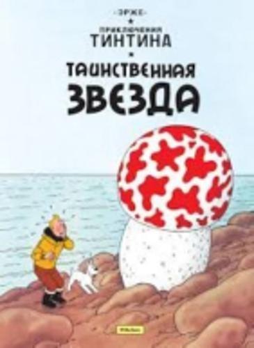 Tintin in Russian: The Shooting Star / Tainstvennaja Zvezda por Herge