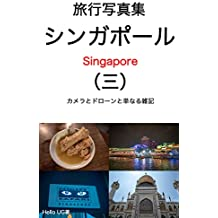 Singapore photo book camera and drone and just a miscellaneous note 3 (Japanese Edition)
