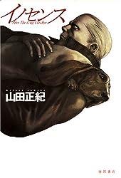 Ghost In the Shell 2: Innocence (Novel-Hard Cover): After the Long Goodbye (Ghost in the Shell Novel)