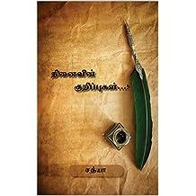 நினைவின் குறிப்புகள் (Tamil Edition)