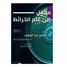 مدخل إلى علم الخرائط (Arabic Edition)