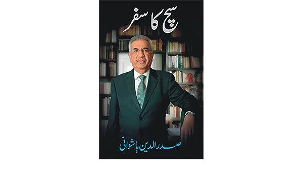 Sach Ka Safar Urdu Book