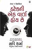 Everyone has a story (Gujarati Edition)