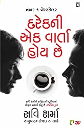Everyone has a story (Gujarati Edition)