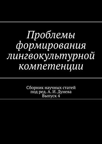 Проблемы формирования лингвокультурной компетенции: Сборник научных статей. Выпуск4 (Russian Edition)