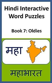 Hindi Interactive  Word Puzzles  Book 7: Oldies (Hindi Interactive Word Puzzles) by [Books, Chanda]