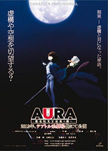Aura (Anime) [DVD]