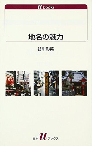 chimei-no-miryoku