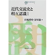 Kindai kōryūshi to sōgo ninshiki