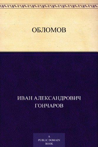 Обломов por Иван Александрович Гончаров
