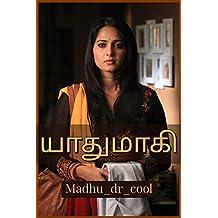 யாதுமாகி. (Tamil Edition)