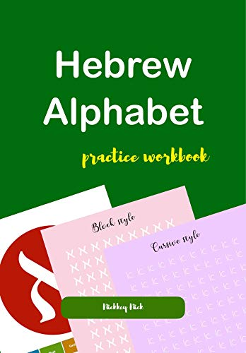 Book cover image for Hebrew alphabet practice workbook