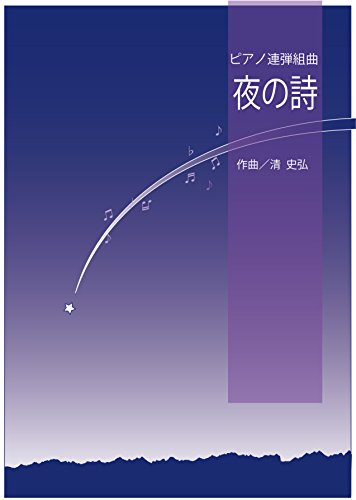 The tale of the winter night in Hokkaido (Japanese Edition)