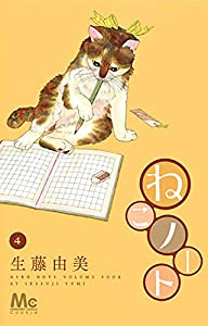 Carnet de chats Edition simple Tome 4