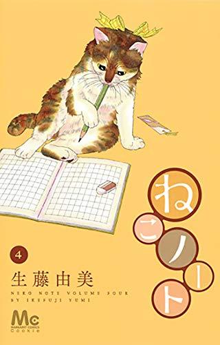 Carnet de chats Edition simple Tome 4