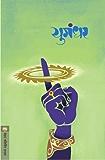 Yugandhar  (Marathi)