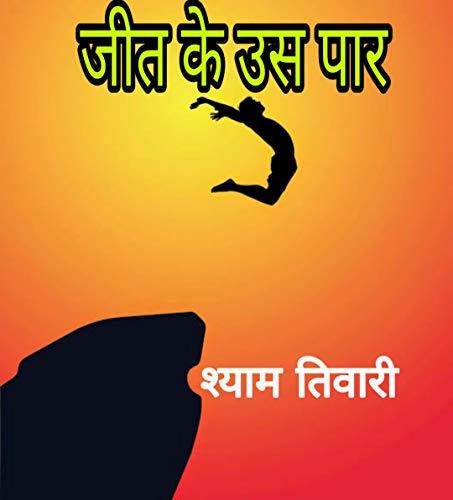 जीत के उस पार (Hindi Edition) por Shyam Tiwari
