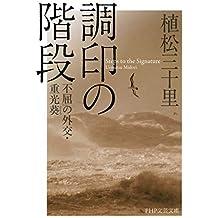 調印の階段 不屈の外交・重光葵 (PHP文芸文庫) (Japanese Edition)