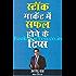 Stock Market Mein Safalta Ke Tips   (Hindi)
