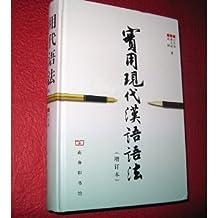 Practical Grammar of Modern Chinese